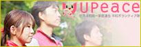 家庭連合平和奉仕ボランティア隊(UPeace)